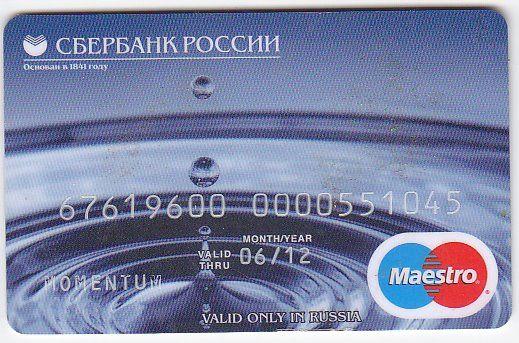 сбербанк взять кредит онлайн на карту маэстро сбербанка онлайн безотказноподскажи где можно взять кредит